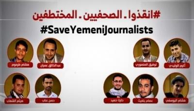 """محامي لـ""""يمن شباب نت"""": الحوثيون يستخدمون الصحافيين المختطفين ورقة سياسية"""