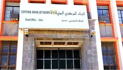 حذر من كارثة اقتصادية.. مركز دراسات يطالب بإنهاء انقسام إدارة السياسة النقدية في اليمن