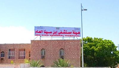 حضرموت: استقالة أكثر من 100 طبيب بمستشفى ابن سينا في المكلا