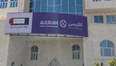 اقتصادي يوضح دوافع الإغلاق.. بنك الكريمي يعاود نشاطه بصنعاء بعد إغلاقه من قبل الحوثيين