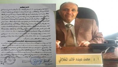 إب: محكمة حوثية تصدر حكماً بإخراج أكاديمي من منزله بعد عجزه عن سداد الإيجار