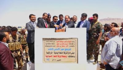 شبوة: وضع حجر الأساس لمشروع بناء فرع شركة النفط اليمنية