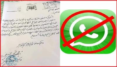 """إب: مليشيا الحوثي تُجّرم استخدام """"واتساب"""" وتعتبر حيازته """"فعل فاضح"""""""