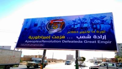 ثورة أكتوبر.. الحكومة تعلن الأربعاء إجازة رسمية وشبوة تستعد للاحتفال بالمناسبة
