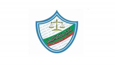 صنعاء: نادي القضاة يبدأ إضرابًا شاملا بكافة المحاكم في مناطق الحوثي