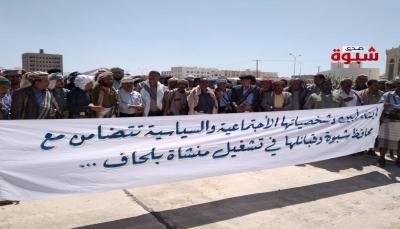 وفد قبلي من أبين يصل شبوة لدعم المحافظ بشأن إخلاء منشأة بلحاف من القوات الإماراتية