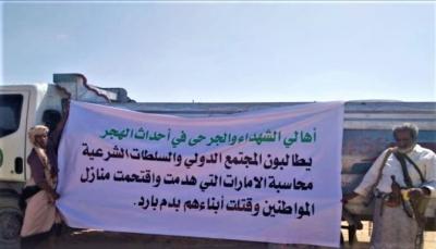 """ناطق المعتصمين بشبوةلـ""""يمن شباب"""": الطيران الاماراتي يحلق فوق خيامنا باستفزاز"""