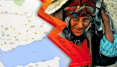 تقرير رسمي: الحرب ترفع خسائر اليمن إلى 181 مليار دولار