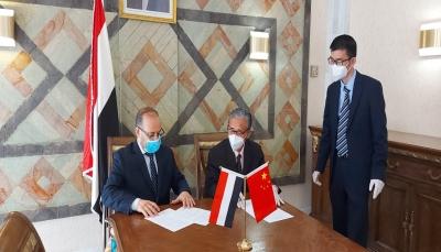 اليمن يوقع اتفاقية تعاون اقتصادي مع الصين