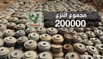 مسام يعلن نزع 200 ألف لغم من الأراضي اليمنية