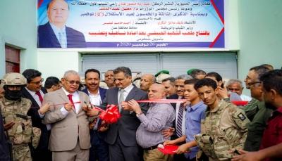 """عدن: افتتاح ملعب """"الحبيشي"""" بعد إعادة تأهيله"""