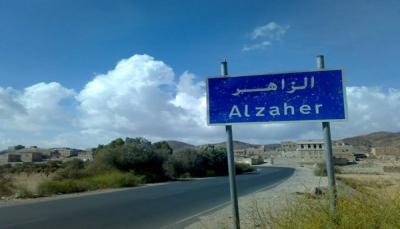 البيضاء: قوات الجيش تهاجم مواقع مليشيات الحوثي في الزاهر وتكبدها خسائر فادحة