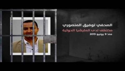 """تدهور صحة الصحفي المختطف في سجون الحوثي """"توفيق المنصوري"""" ومخاوف على حياته"""