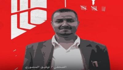 """رايتسرادار تدعو""""غريفيث"""" لاتخاذموقف ملموس إزاء الصحفيين المهددة حياتهم بسجون الحوثيين"""