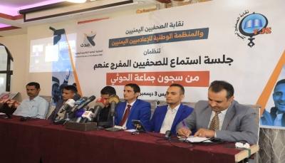جلسة استماع.. الصحفيون المفرج عنهم يروون تفاصيل مروعة في سجون ميليشيات الحوثي