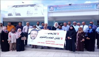 وقفة احتجاجية في جامعة عدن تندد باغتيال عميد كلية التربية بالضالع