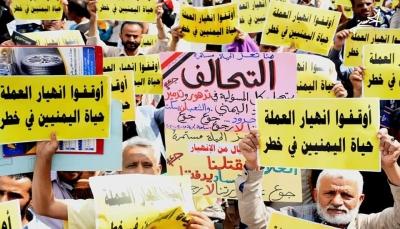 تعز: مظاهرة تطالب الحكومة بوضع حد لانهيار العملة