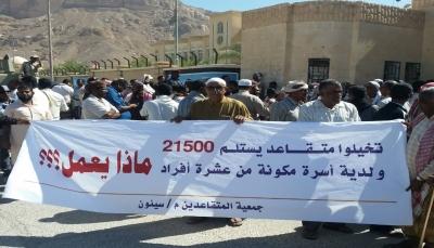 حضرموت: وقفة احتجاجية لموظفين تطالب بتحسين الأجور وإيقاف تدهور الريال