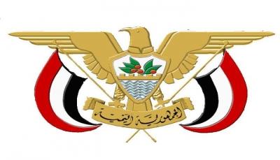 صدور قرار جمهوري بتشكيل الحكومة اليمنية الجديدة (الأسماء)