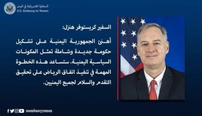 واشنطن: تشكيل الحكومة الجديدة يساعد على تحقيق التقدم والسلام لليمنيين