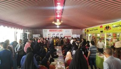 افتتاح المعرض الثالث للكتاب في مدينة تعز