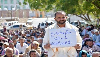 تعز: مظاهرة تطالب بعودة الحكومة إلى عدن لممارسة مهامها