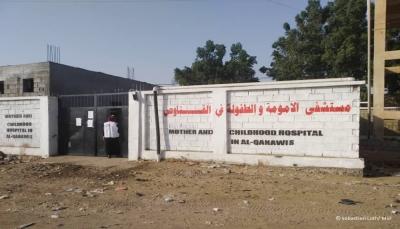 الحديدة.. إفتتاح مستشفى للأمومة والطفولة بدعم أطباء بلاحدود