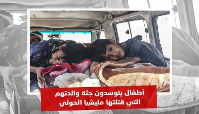 """الحوثيون يعترفون بقتل امرأة في """"العدين"""" بإب إثر مداهمة منزلها"""