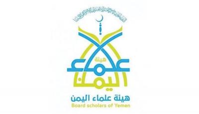 """""""علماء اليمن"""" تدعو لمساندة الحكومة ودعم جهودها لتوحيد القرار الأمني والعسكري"""