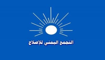 حزب الإصلاح يجدد إدانة هجوم عدن ويدعو لجنة التحقيق لإنجاز عملها بأسرع وقت