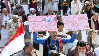 """تعز: مظاهرة تندد بجرائم الحوثيين بحق سكان منطقة """"الحيمة"""""""