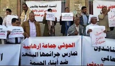 """وقفة احتجاجية تندد بجرائم ميلشيات الحوثي في """"حيمة تعز"""""""
