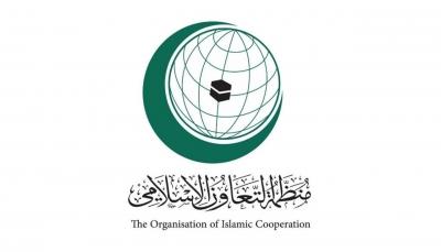 """""""قرار استراتيجي"""".. التعاون الإسلامي ترحب بتصنيف الحوثيين """"منظمة إرهابية"""""""