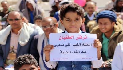 """تعز: مظاهرة تؤيد تصنيف الحوثيين """"منظمة إرهابية"""""""