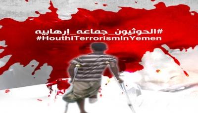 """30 منظمة حقوقية يمنية تؤيد قرار تصنيف الحوثيين """"منظمة إرهابية"""""""