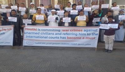 """محتجون بتعز يطالبون دول العالم بتصنيف الحوثيين """"جماعة إرهابية"""""""
