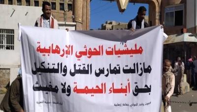 """تعز.. وقفة احتجاجية تطالب بتدخل أممي لإيقاف جرائم الحوثيين بحق سكان """"الحيمة"""""""