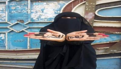 الحكومة: مليشيا الحوثي تمارس تمييزًا ضد المرأة في مناطق سيطرتها