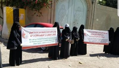 أمهات المختطفين: وثّقنا اختطاف 157 امرأة قامت بها مليشيا الحوثي منذ 2015