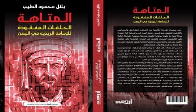 """""""المتاهة.. الحلقات المفقودة للإمامة الزيدية في اليمن"""".. كتاب جديد للباحث بلال الطيب"""