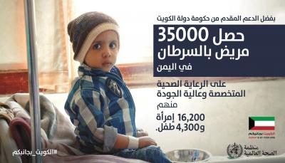 الصحة العالمية: الكويت ساهمت في علاج 35 ألفاً من مرضى السرطان في اليمن