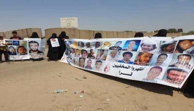 عدن.. وقفة احتجاجية أمام مقر التحالف تطالب بالكشف عن مصير المخفيين قسراً