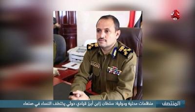 مجلس الأمن يفرض عقوبات على قيادي حوثي مُدان بانتهاكات جسيمة ضد النساء