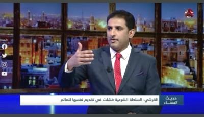 وسيم القرشي: يجب حسم المعركة مع الحوثيين بأدوات يمنية خالصة