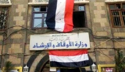 """مليشيات الحوثي تُلغي وزارة الأوقاف وتحولها لوزارة """"حج وعمرة"""""""