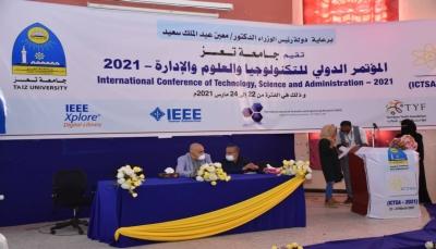 شمسان: نأمل أن تتحول جامعة تعز إلى مركز رئيس للبحوث العلمية في اليمن