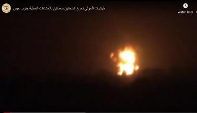 الحديدة.. الحوثيون يحرقون شاحنتي وقود بسبب رفض ملاكها دفع إتاوات مالية