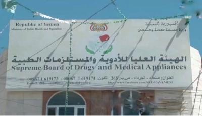 الحوثيون يُحكّمون قبضتهم على تجارة الأدوية