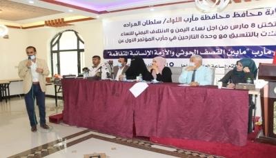 مؤتمر إنساني يطالب المجتمع الدولي بالتدخل لحماية النازحين في مأرب