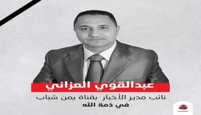 """وفاة الزميل الصحفي """"عبد القوي العزاني"""" متأثراً بإصابته بفيروس كورونا"""